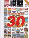 航空模型2012年1-6期(合订本杂志)