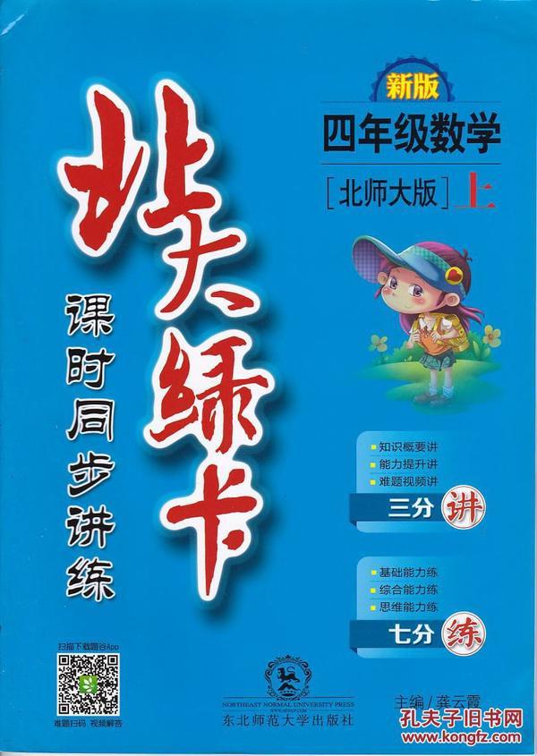 北大绿卡:小学数学4年级(上)(北师大版)