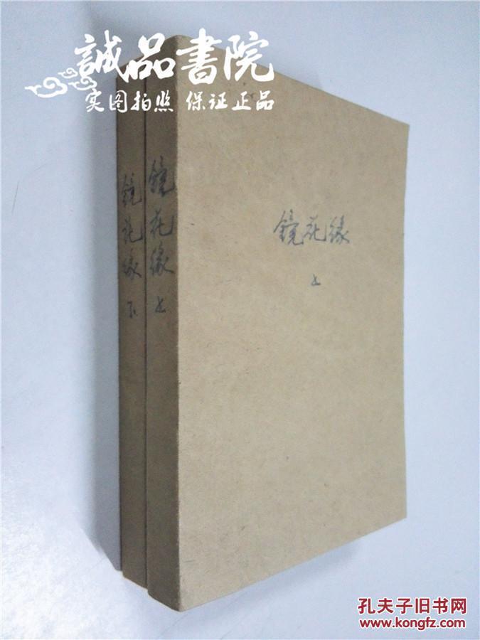 镜花缘 上下2册 32开 平装 李汝珍 人民文学出版社 九五品