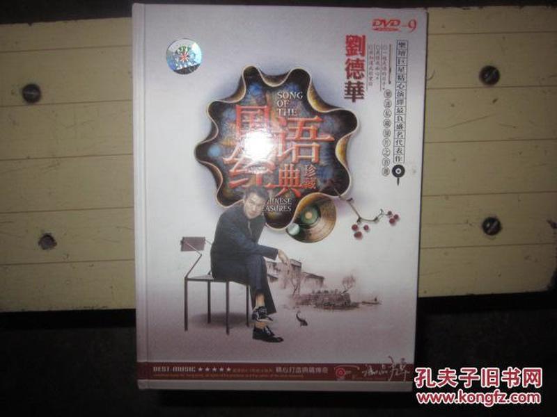 光盘一张 刘德华国语经典珍藏