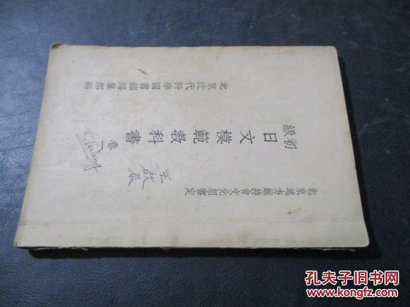 初级日文模范教科书(卷一)日文 昭和十二年版 王启泰藏书