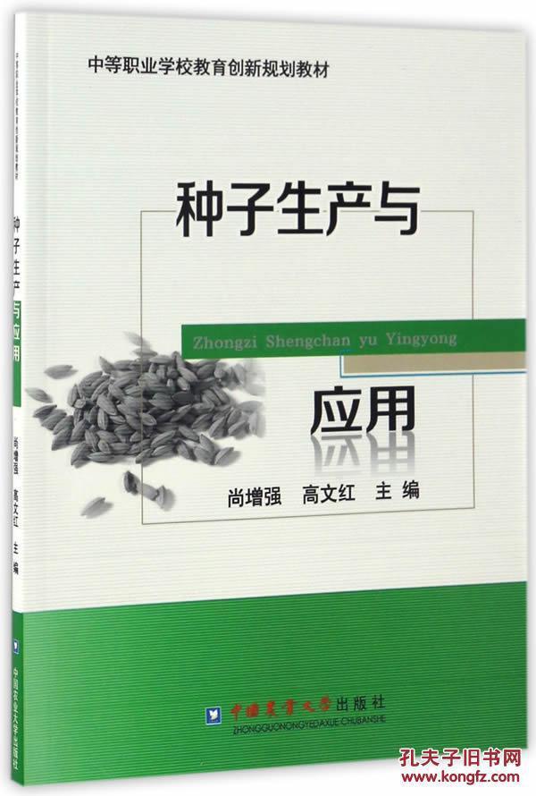 种子生产与应用