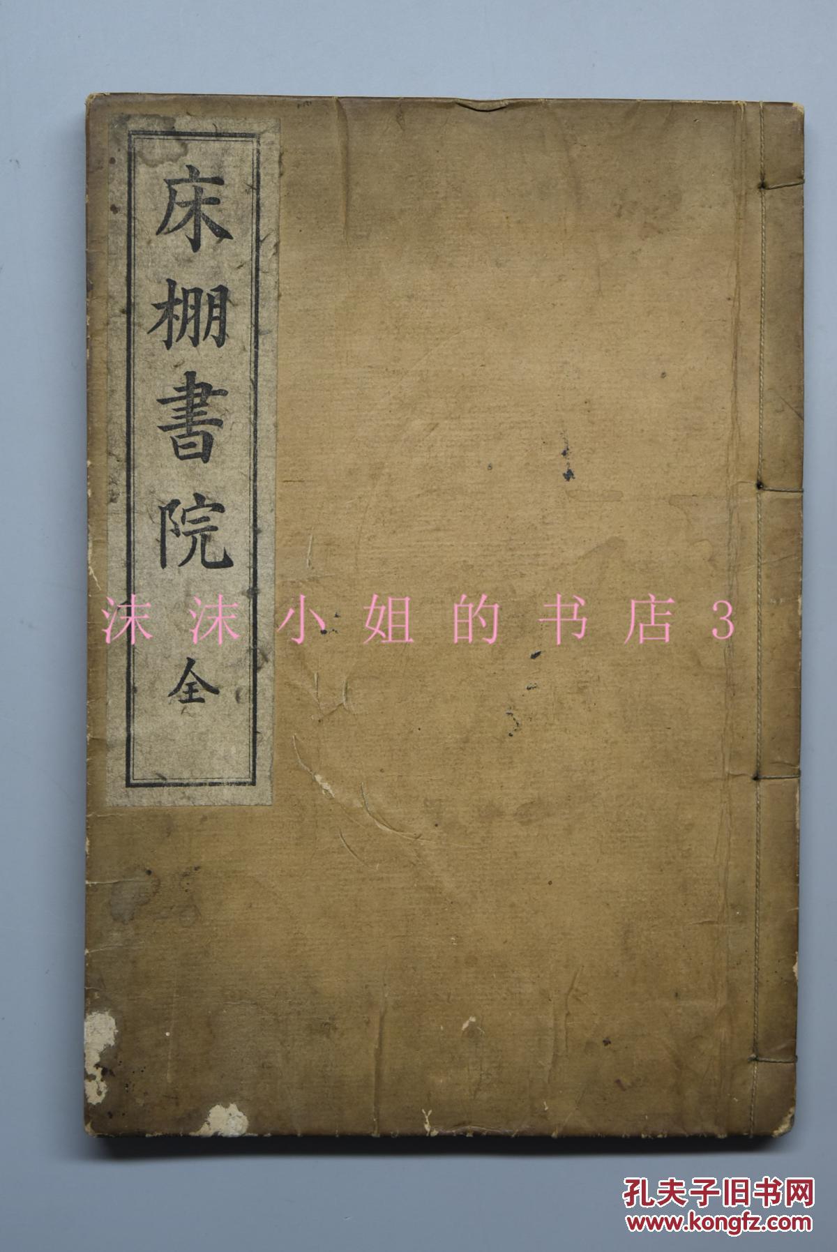 图】孔网唯一《床棚书院》线装一册全排版大量版图介绍日本和室床笫和棚的