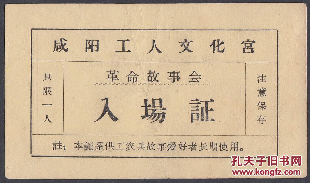 咸阳【革命故事会】入场证,给工农兵故事爱好者【长期使用】