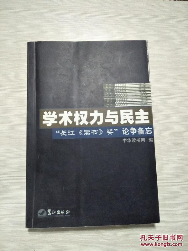 """学术权力与民主--""""长江《读书》奖""""论争备忘"""