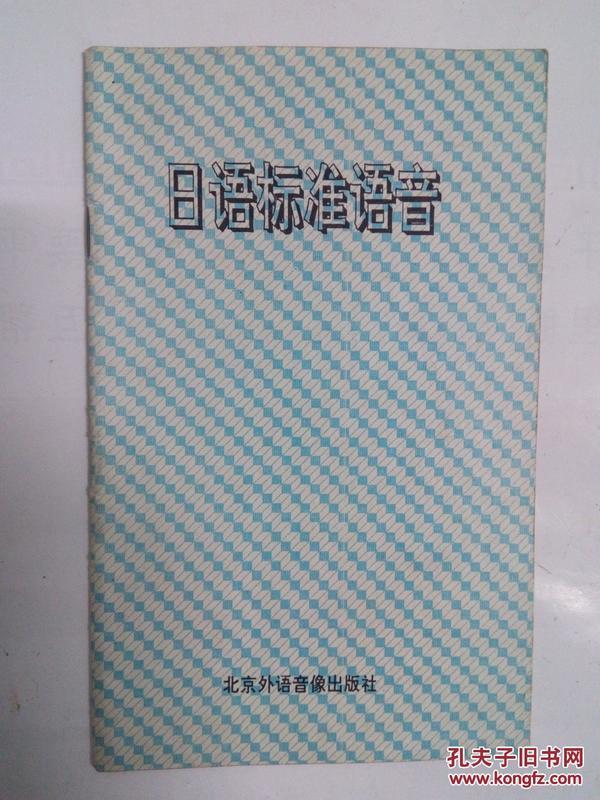 【日语标准语音】配磁带