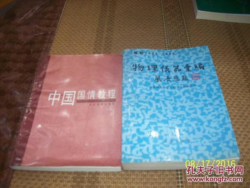 中国国情教程