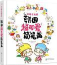 幸福生活绘:韩国超可爱简笔画银色仓库 9787122263834