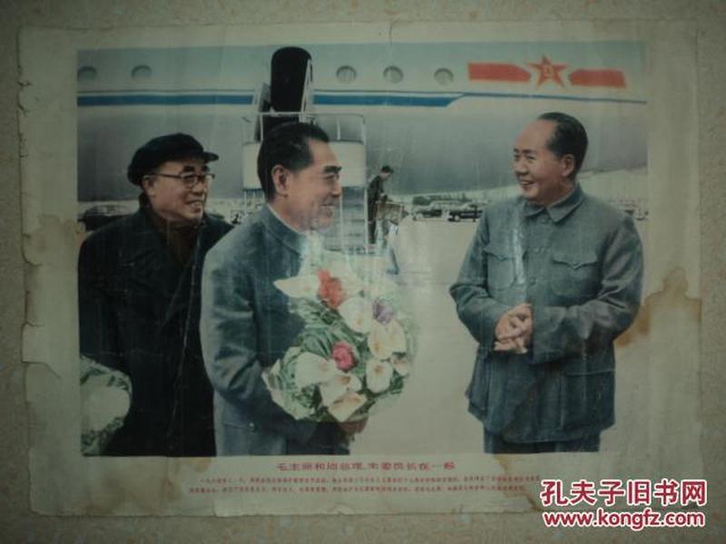 1977年4月第一版第一次印刷、毛主席和周總理、朱委員長在一起。