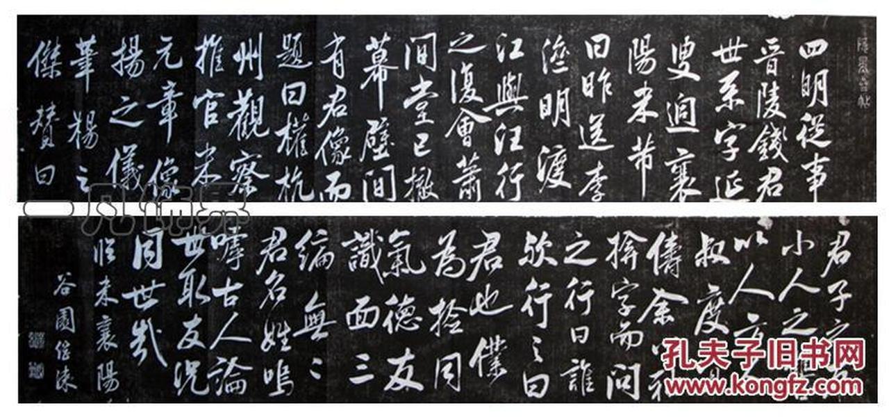 清仓,特惠,仅1件。孔继涑,临米芾《萧间堂记》,纯手工拓片,绝非印刷品!!