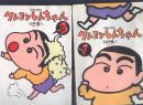 买满就送 臼井仪人原版漫画书三本(1和3,5)
