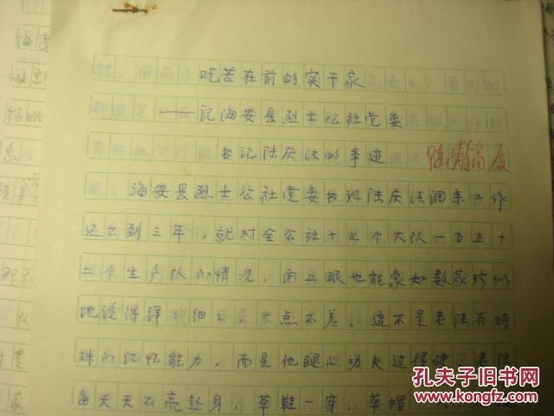 1980海安县委宣传部陆静高新闻稿--《吃苦在前的实干家陆庆法-记海安县烈士公社党委书记陆庆法