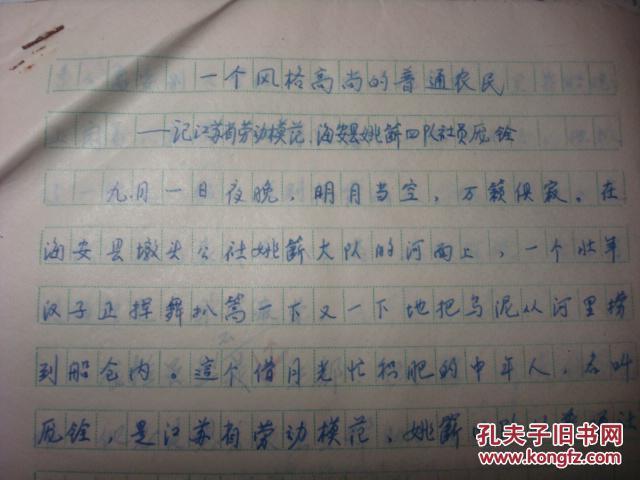 1982年海安县委报道组原始新闻稿:《风格高尚的农民--海安县墩头公社姚簖四队社员厐铨助人为乐的事迹-