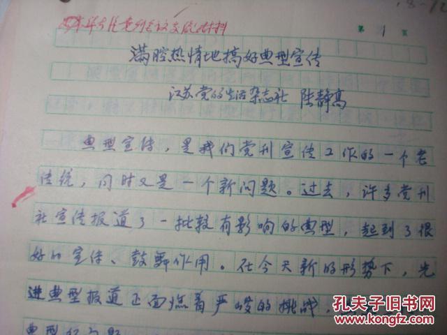 新闻写作经验谈-1989年<江苏党的生活>杂志社陆静高手稿:《满腔热情地搞好典型宣传-提及鲁冠球