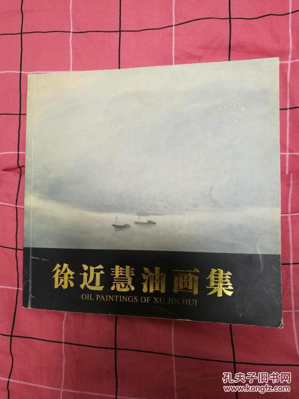 徐近慧油画集(作者签赠本)