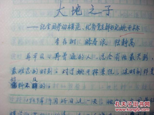 1991年《江苏党的生活》编辑部 陆静高新闻稿--《大地之子--响水县张集乡程圩村种粮大户姚开标的先进事迹-全国劳模姚开标