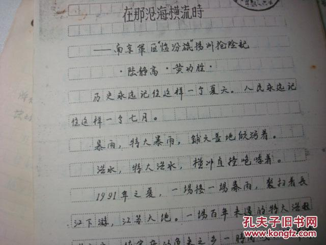1991年《江苏党的生活》编辑部 陆静高新闻稿--复印《在那沧海横流时--临汾旅扬州抢险记-抗洪
