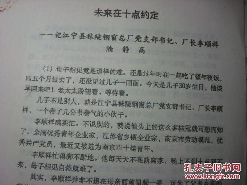 1991年《江苏党的生活》编辑部 陆静高新闻稿油印--未来在十点约定--江宁县秣陵钢窗总厂党支部书记李顺祥的先进事迹