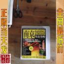 2008-2009 南京玩全攻略 最新全彩版