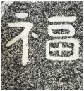 摩崖碑帖拓片 石刻书法集字【福田】碑帖拓片 ges