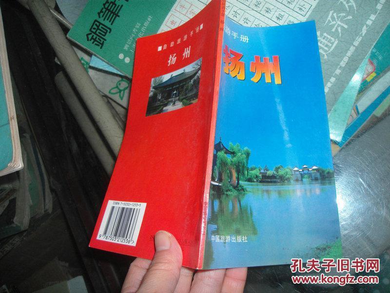 自助旅游手册   扬州