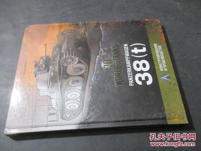 WORLD OF TANKS PANZERKAMPFWAGEN38(t) 有关坦克 外文书籍 以图为准
