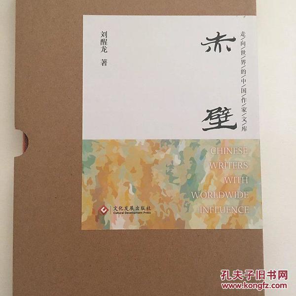 《赤壁》订制布面函套毛边特装300册,特邀作者刘醒龙签名,有钤印!有钤印!赠送限量编号藏书票