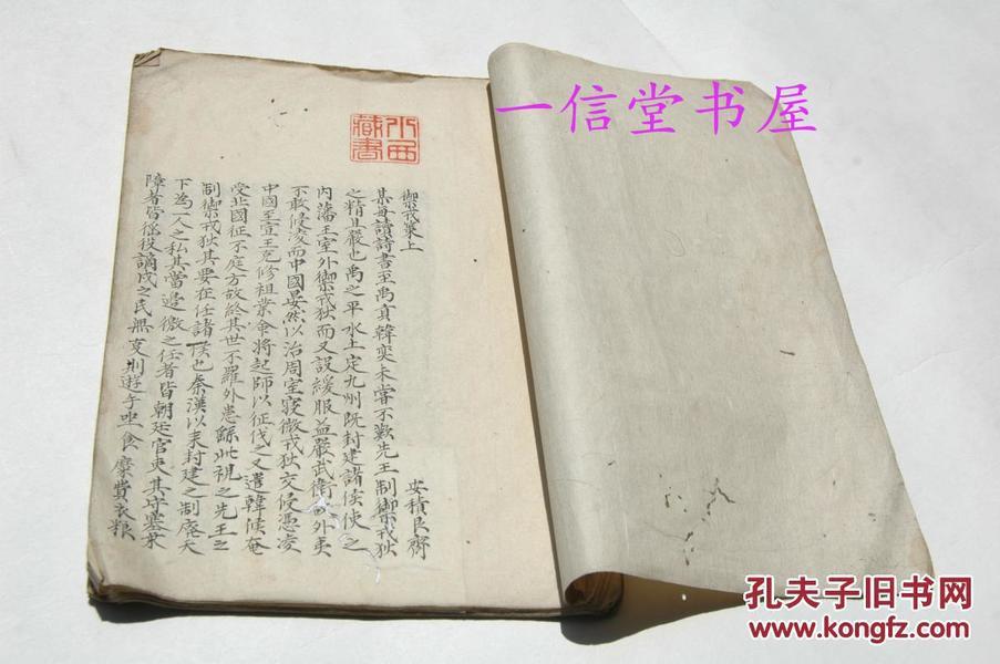 《御戎策上下篇  隣好篇》25面  1册全  旧写本  史料  日本江户后期提出的海防论及陆战篇等