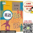 9九年级英语课本人教版初三英语教材全一册