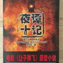百岁老人马识途签名《夜谭十记》,《让子弹飞》原型小说