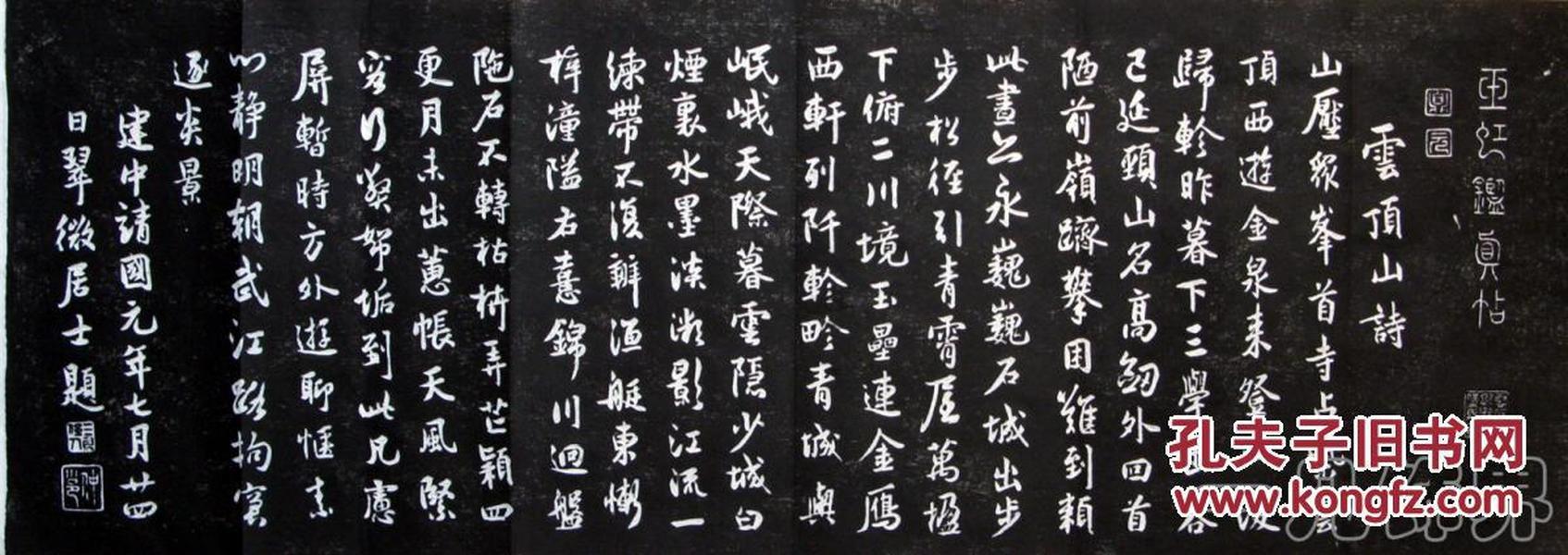 薛绍彭,《云顶山诗》,行书▲拓片,绝非印刷品!