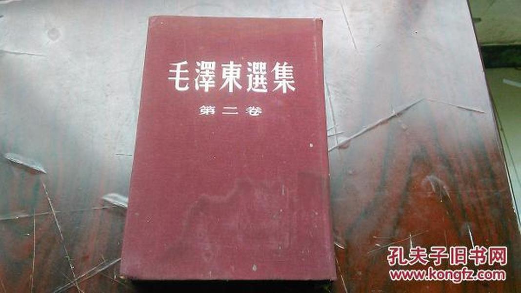 布面精装【毛泽东选集】 第二卷  85品