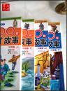 《影响世界的100位名人成才故事》(中国卷上、下,外国卷上、下) A30