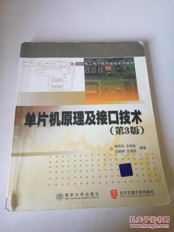 国家电工电子教学基地系列教材:单片机原理及接口技术(第3版)