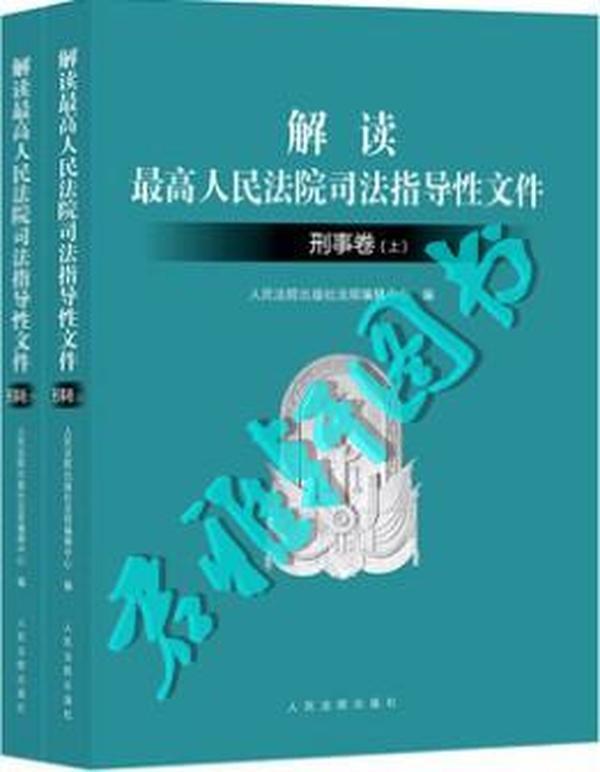 解读最高人民法院司法指导性文件:刑事卷(套装上下册)