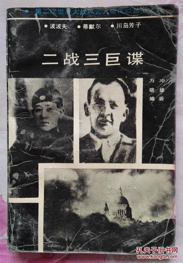 二战三巨谍