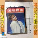 国际摄影 1985 1-6