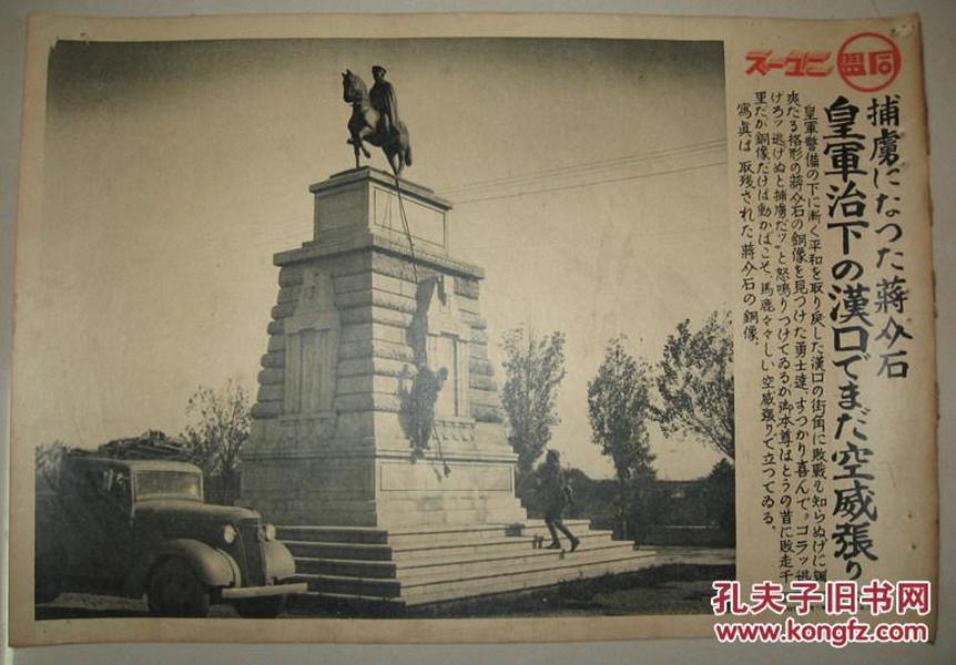 日本侵华罪证 1938年11月同盟写真特报 日军统治下的汉口 蒋介石铜像