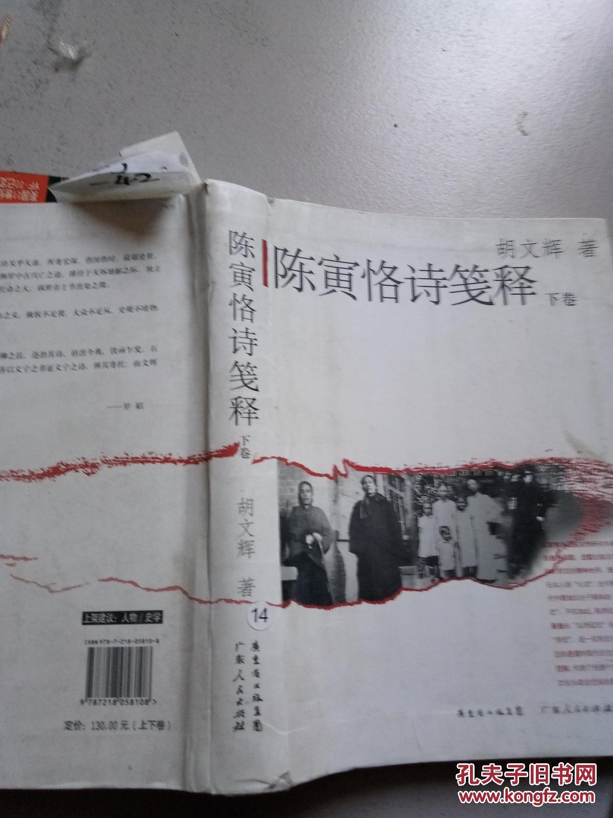 陈寅恪诗笺释(下).