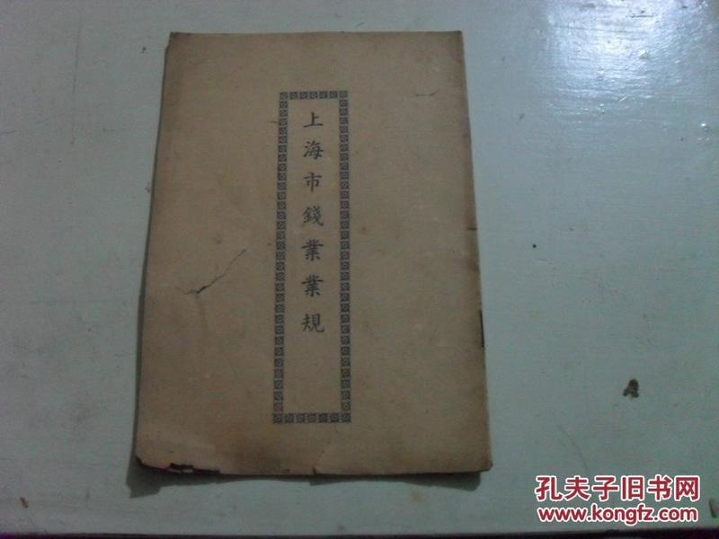 民国二十二年版: 上海市钱业业规