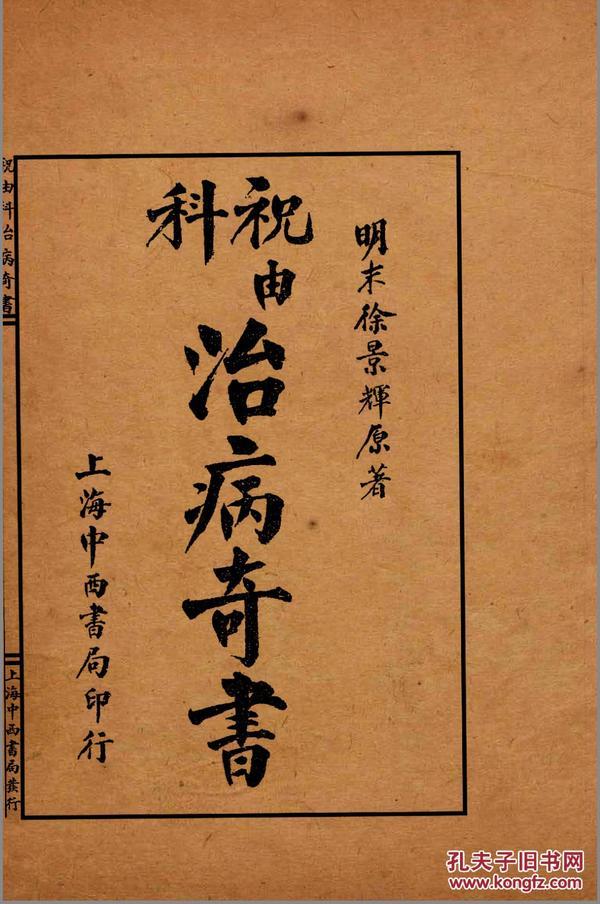 民国精美版《祝由科治病奇书》只售彩色影印本。放大开本精美线装而成。
