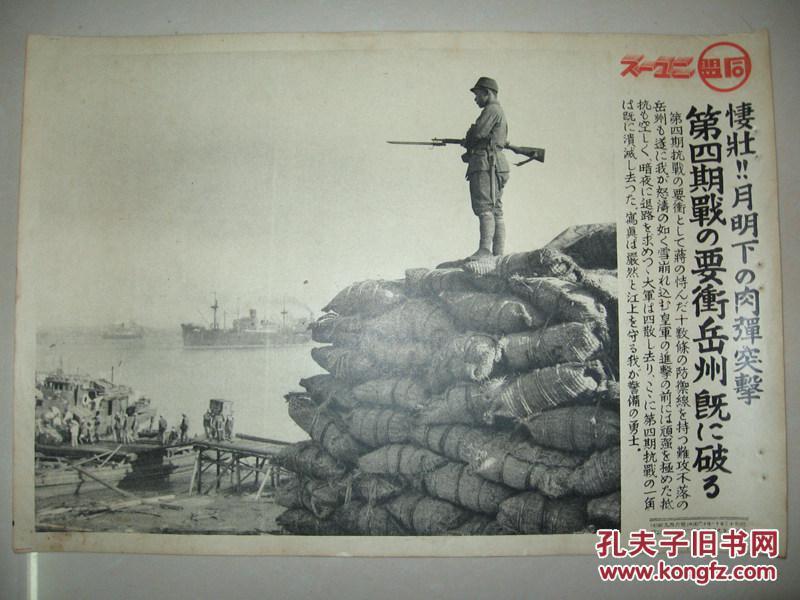 日本侵华罪证 1938年11月同盟写真特报  第四期抗战的要冲岳州攻破 日军警备