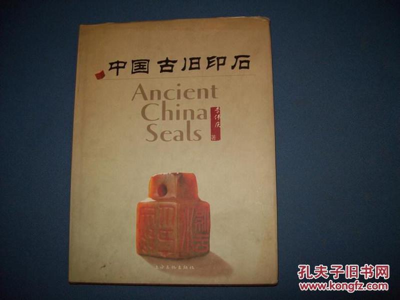 中国古旧印石-大16开精装一版一印