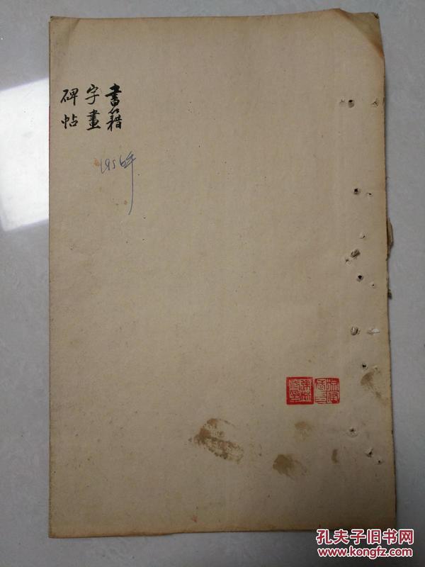 1956年 某位藏書家抄寫的書名目錄