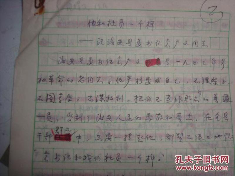 1980年海安县委报道组-新闻稿:《他和社员一个样--记县委书记袁广文同志的先进事迹