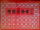 汉语大字典(缩印本)