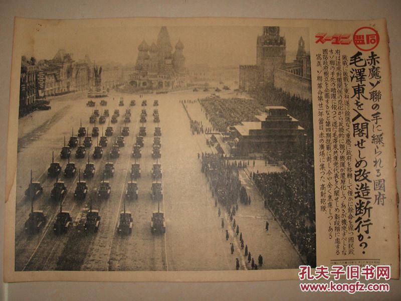 日本侵华罪证 1938年同盟写真特报 毛泽东入阁 赤魔苏联操纵重庆国民政府 国共合作新阶段 苏联革命第21周年红场大阅兵