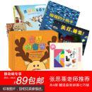 包邮张思莱老师推荐宝贝响当当童书 共4册 赠送益智拼图七巧板 1-3岁幼幼纸板图画书