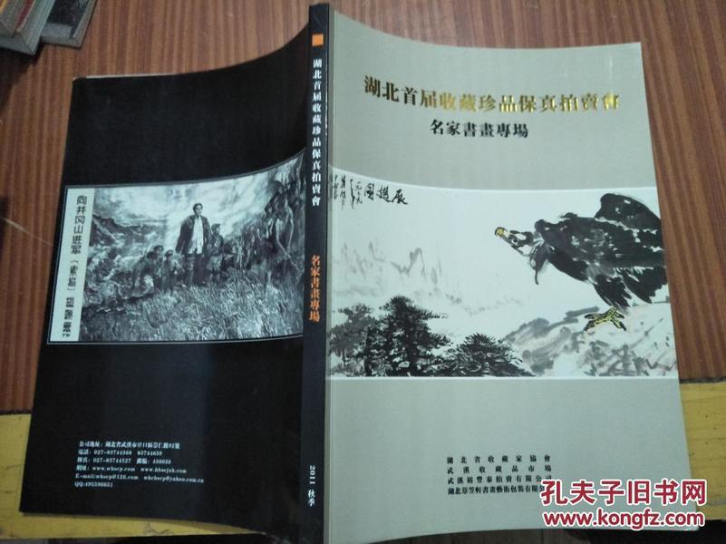 湖北首届收藏珍品保真拍卖会 名家书画专场(2011)