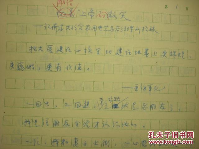 1991年《江苏党的生活》编辑部 陆静高新闻稿-《献给上帝的微笑-记南京大行宫家用电器总店经理刘振林的先进事迹